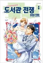 [고화질세트] 도서관 전쟁 LOVE&WAR 별책편  (총5권/미완결)