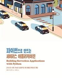 파이썬으로 만드는 서버리스 애플리케이션 : 24시간 사용 가능한 효율적인 웹 애플리케이션 개발