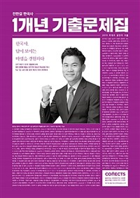 2019 전한길 한국사 1개년 기출문제집