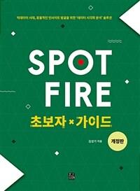 Spotfire 초보자 x 가이드 / 개정판