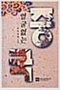 [중고] 얼굴없는 중국