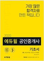 2019 에듀윌 공인중개사 1차 기초서
