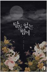 [GL] 달도 없는 밤에