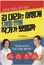 김 대리는 어떻게 1개월 만에 작가가 됐을까 : 1년에 10권도 읽지 않던