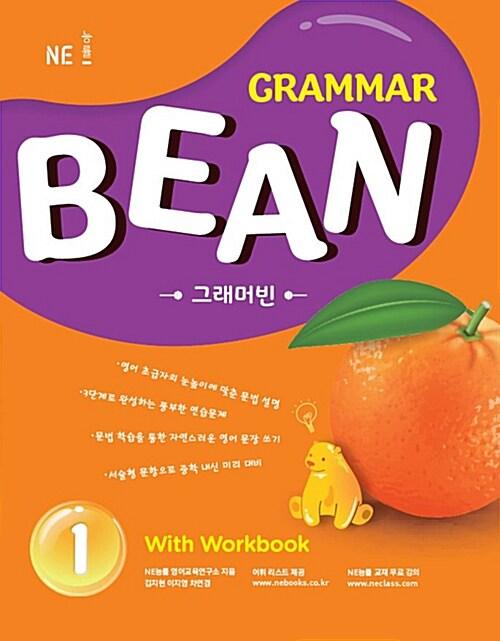 Grammar Bean 1
