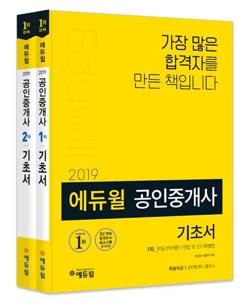 [세트] 2019 에듀윌 공인중개사 1,2차 기초서 세트 - 전2권