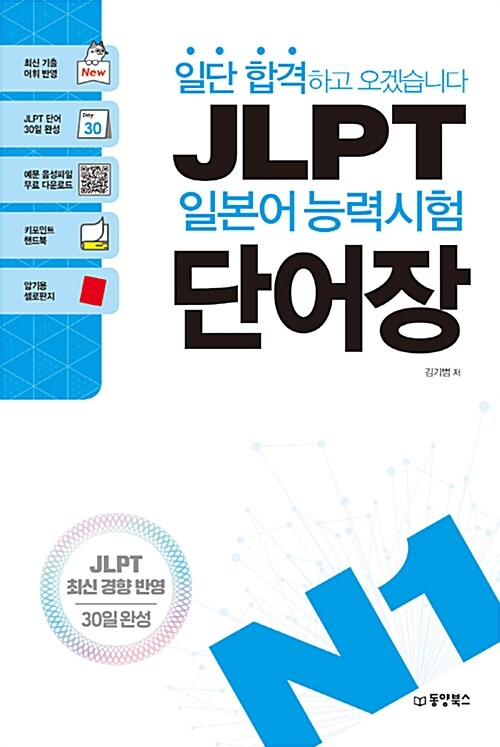 일단 합격하고 오겠습니다 JLPT 일본어능력시험 단어장 N1