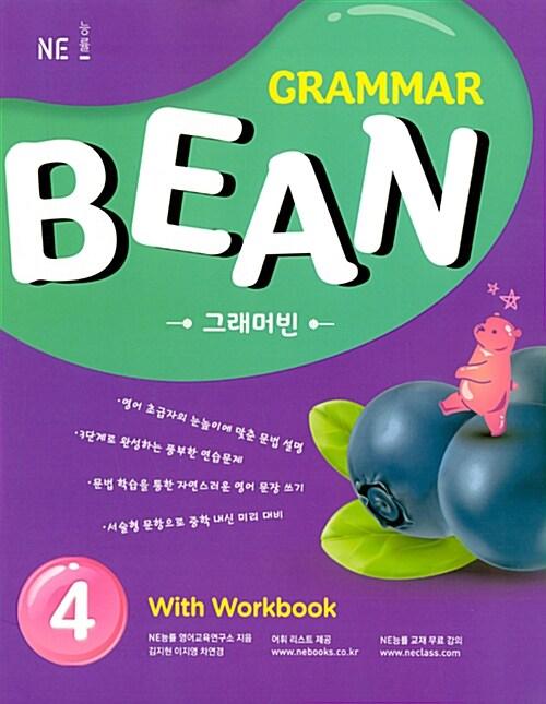 Grammar Bean 4
