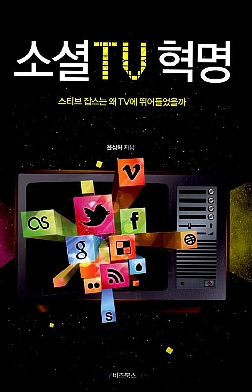 소셜TV 혁명