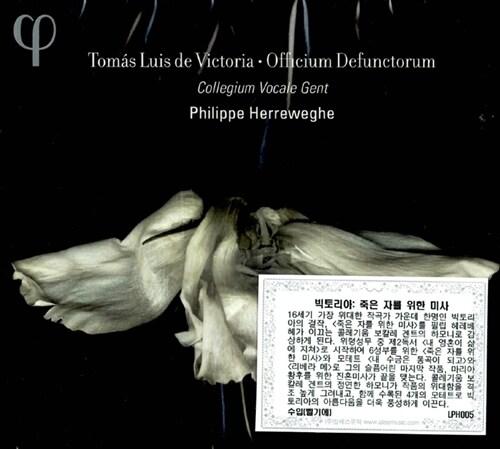 [수입] 토마스 루이 데 빅토리아: 죽은 자를 위한 미사 & 모테트
