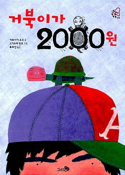 거북이가 2000원