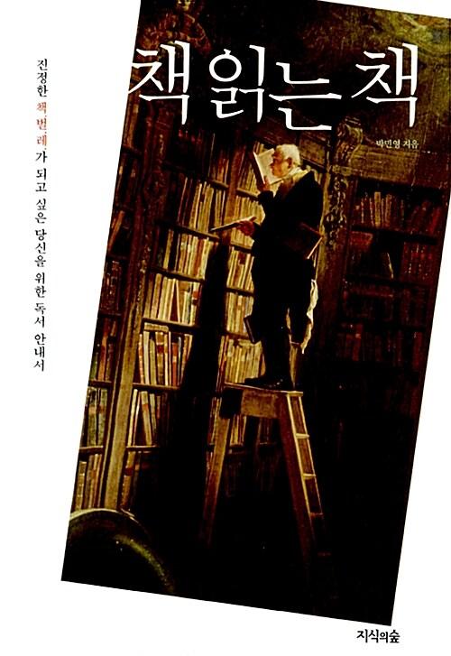 [중고] 책 읽는 책