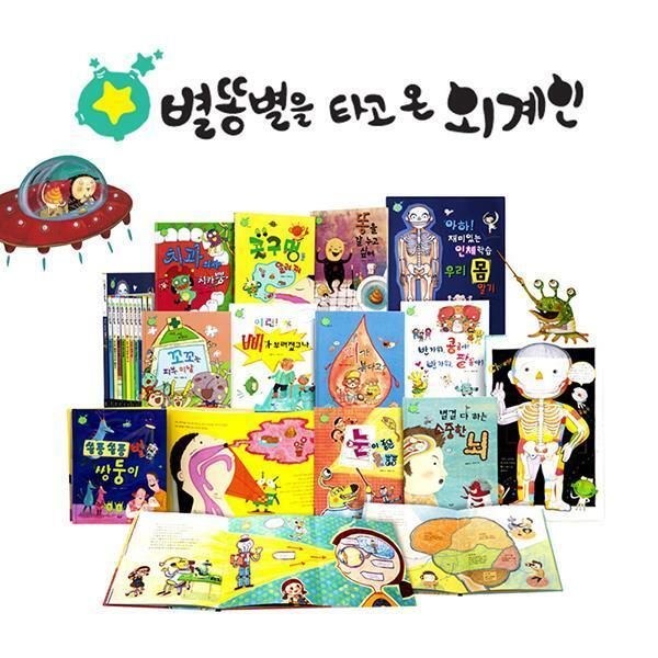 별똥별을 타고 온 외계인_인체동화 (전13종)_본책10권+인체빅북(포스터포함)+CD2