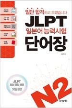 일단 합격하고 오겠습니다 JLPT 일본어능력시험 단어장 N2