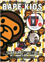 BAPE KIDS® by *a bathing ape® 2019 SPRING/SUMMER COLLECTION (e-MOOK 寶島社ブランドムック)