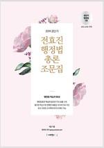 2019 전효진 행정법총론 조문집