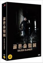 골든슬럼버 : 디지팩 초회 한정판 (3disc: 본편 + Special Features + OST)