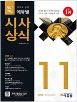 월간최신 취업에 강한 에듀윌 시사상식 2018.11 (무료동영상강의)