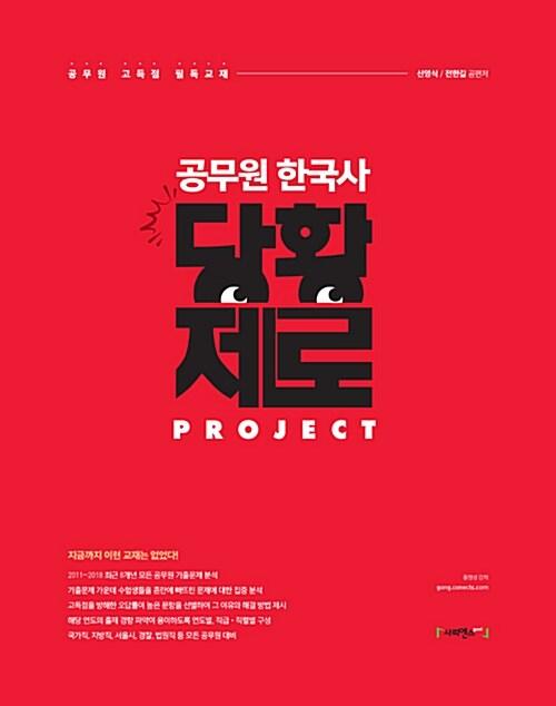 2019 공무원 한국사 당황제로 프로젝트