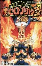 僕のヒ-ロ-アカデミア 21 (ジャンプコミックス)
