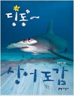 딩동~ 상어 도감