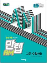 만렙 AM 고등 수학 (상) (2021년용)