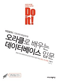 (Do it) 오라클로 배우는 데이터베이스 입문