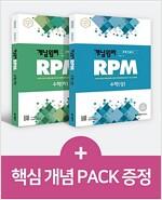 개념원리 RPM 문제기본서 고등수학 수학 (상.하 / 전2권) + 핵심 개념 PACK 증정 세트 - 전2권 (2019년)