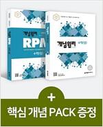 개념원리 고등 수학 (상) + RPM 고등수학 (상) 세트 - 전2권 (2019년)