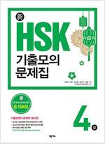 新HSK 기출모의문제집 4급