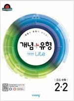 개념 + 유형 기초탄탄 라이트 중등 수학 2-2 (2019년)
