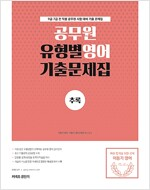 2019 이동기 공무원 유형별 영어 기출문제집 추록