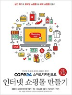 cafe24 스마트디자인으로 인터넷쇼핑몰 만들기