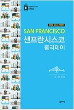 샌프란시스코 홀리데이 (2019~2020년 개정판, 휴대용 전도)