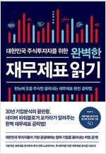 대한민국 주식투자자를 위한 완벽한 재무제표 읽기