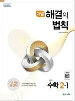 개념 해결의 법칙 중학 수학 2-1 (2020년용)