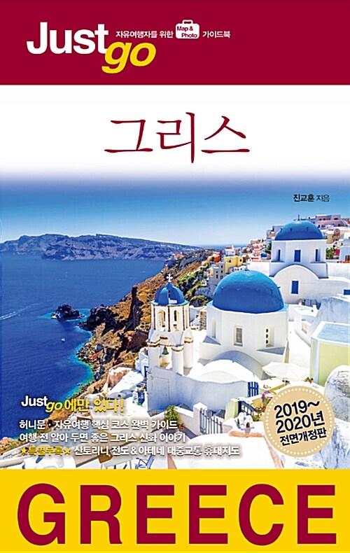 저스트 고 그리스 (2019~2020년 전면개정판)