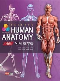 (에센스)인체 해부학=Essence human anatomy 상세보기