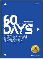 2018 ACL 김중근 형사소송법 60일 예상적중문제선 : 3차 대비