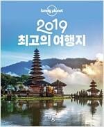 2019 최고의 여행지