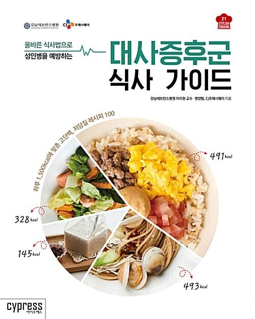 대사증후군 식사 가이드