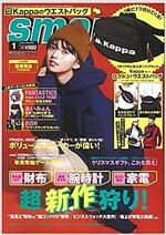 smart (スマ-ト) 2019年 01月號 (雜誌, 月刊)
