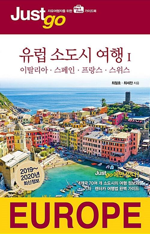 저스트 고 유럽 소도시 여행 1 (2019~2020년 최신정보)