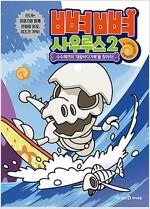 뼈뼈 사우루스 2
