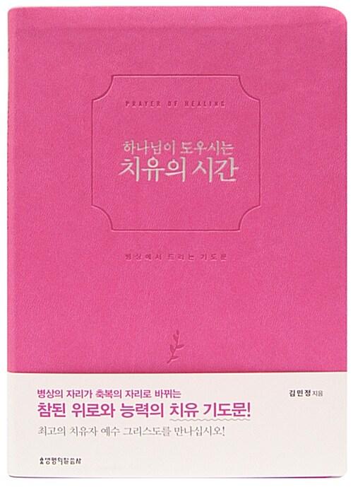 [핑크/고급형] 하나님이 도우시는 치유의 시간