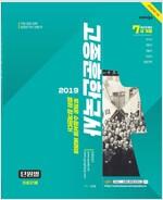 2019 고종훈 한국사 최근5개년 단원별 기출문제 (7급 계열)