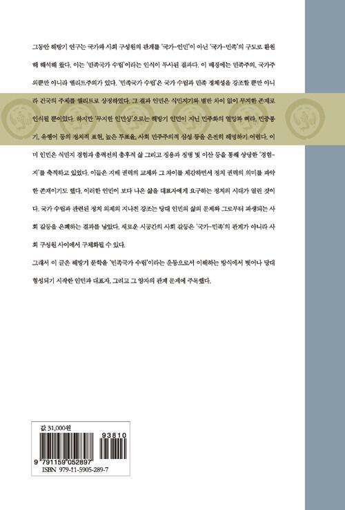 해방기 문학과 주권인민의 정치성