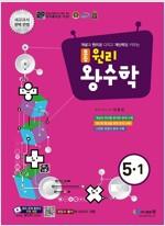 원리 왕수학 5-1 (2020년용)