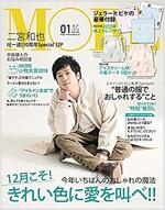 MORE (モア) 2019年 01月號 (雜誌, 月刊)