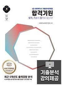 2019 1급 사회복지사 기출문제집 합격기원